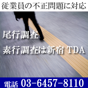 尾行調査広告