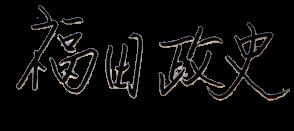 株式会社TDA代表取締役 福田政史