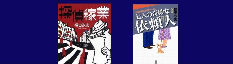TDA代表福田政史の書籍