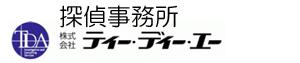 東京・新宿の探偵事務所 TDA